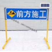 太阳能前方施工标志牌图片 交通标志牌厂家