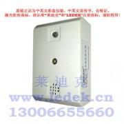 原装正品莱迪克LY-901LS拾音器13006655660