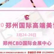 2020年郑州美博会时间、地点